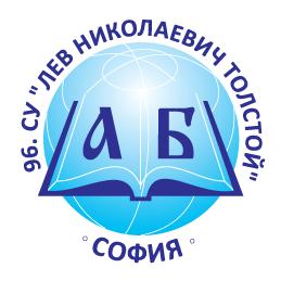 """96. СУ """"Лев Николаевич Толстой"""""""